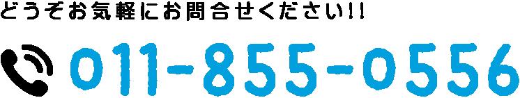 011-855-0556